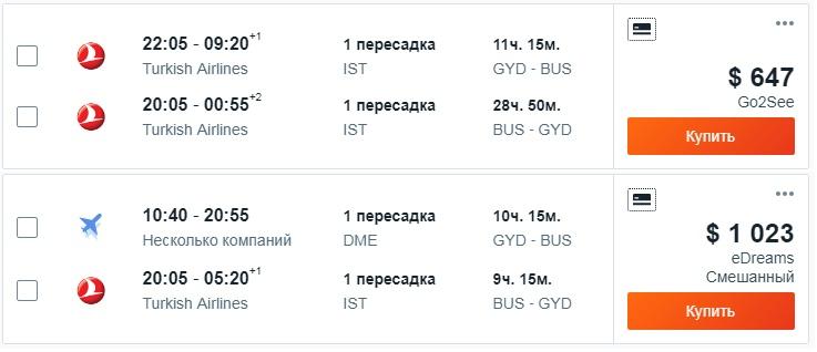 Баку-Батуми. Рейсы с пересадками.