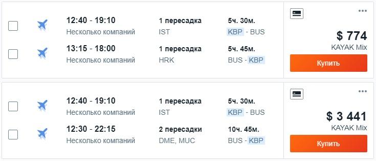 Киев-Батуми. Рейсы с пересадками.