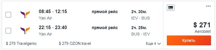 Киев-Батуми. Прямой рейс.