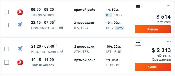 Стамбул-Батуми. Рейсы с пересадками.