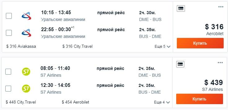 Москва-Батуми. Прямые рейсы.