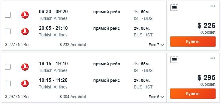 Стамбул-Батуми. Прямые рейсы.
