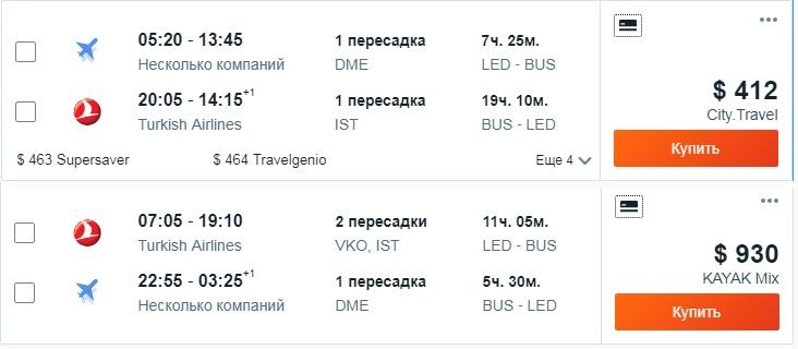 Санкт-Петербург - Батуми. Рейсы с пересадками.